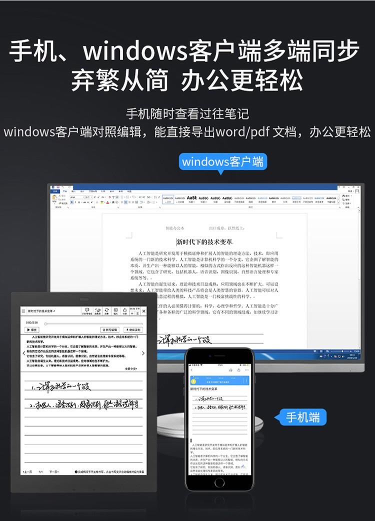 台电平板电脑论坛_讯飞智能办公本 - 国文电子纸
